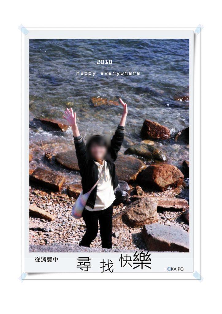 《在消費中尋找快樂》封面