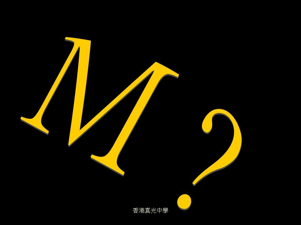 《「M的誘惑」》封面