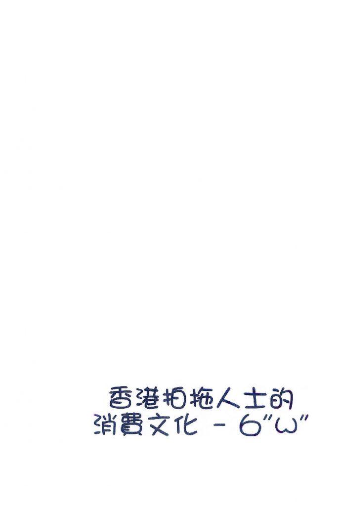"""《香港拍拖人士的消費文化 - 6個""""W""""》封面"""
