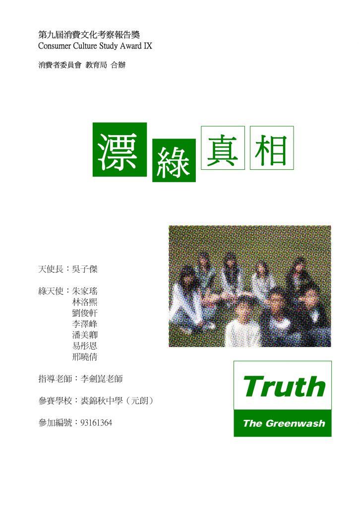 《漂綠真相》封面
