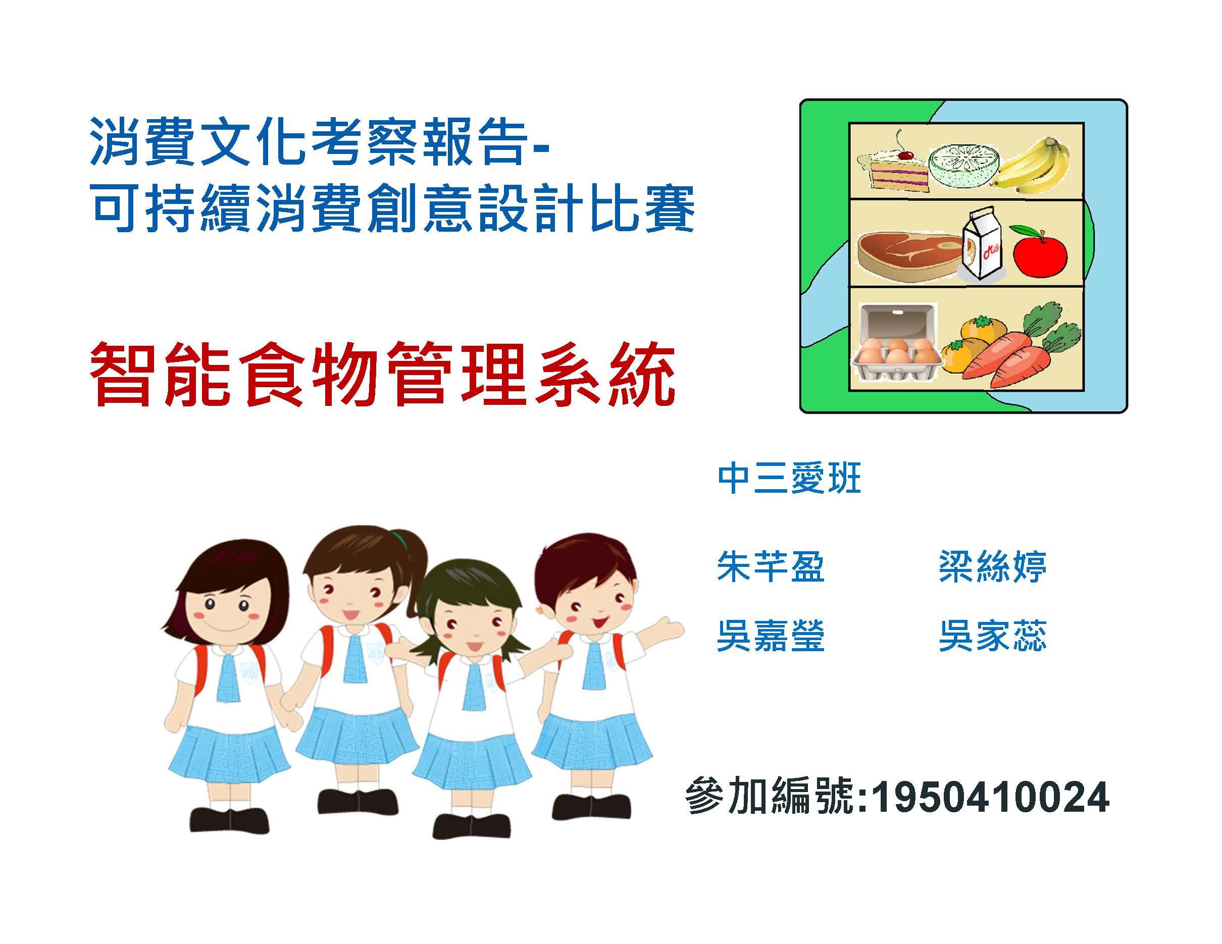 智能食物管理系統
