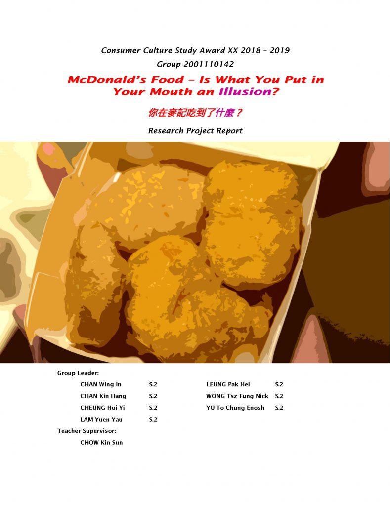 《你在麥記吃到了甚麼?》封面