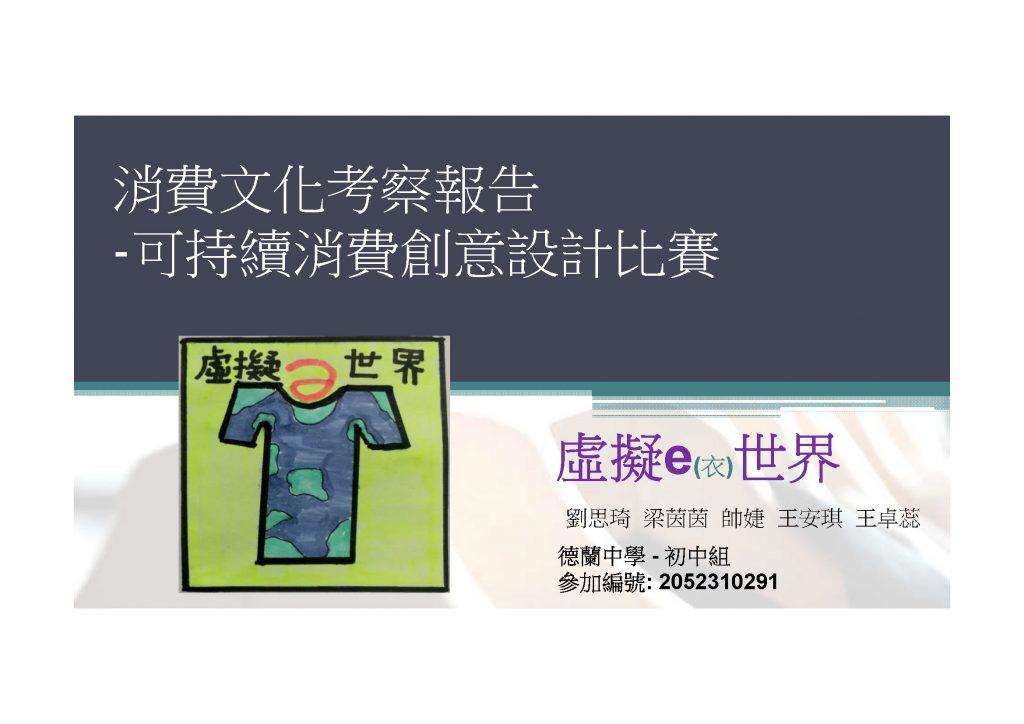 《虛擬e(衣)世界(可持續消費創意設計)》封面