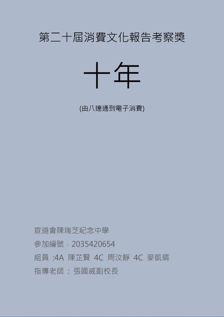 《十年(由八達通到電子消費)》封面
