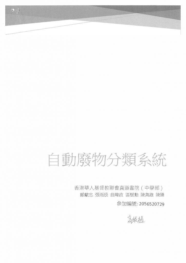 《自動廢物分類系統》封面